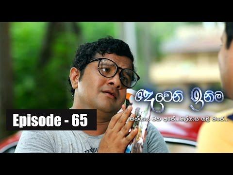 Deweni Inima   Episode 65 05th May 2017