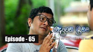 Deweni Inima   Episode 65 05th May 2017 Thumbnail