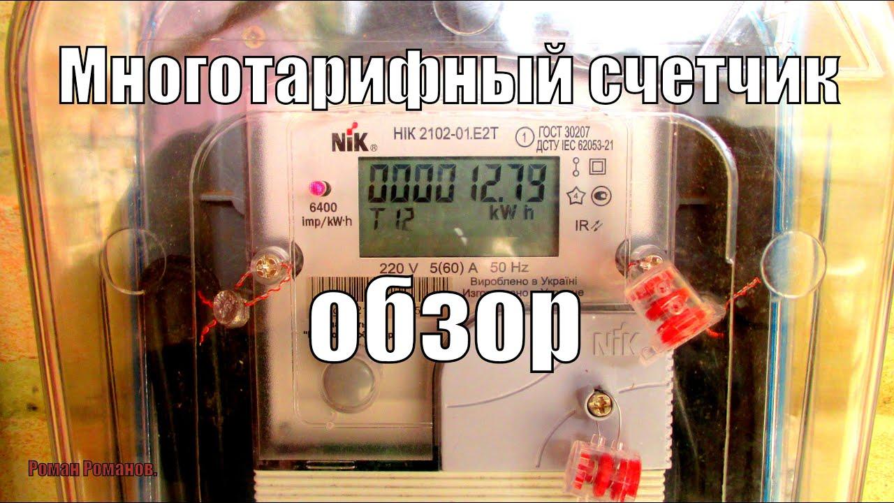Многотарифный счетчик электроэнергии,обзор.