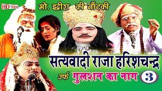 Bhojpuri Nautanki 2017 | राजा हरीश चन्द्र (भाग-3) | Bhojpuri Nach Programme | HD