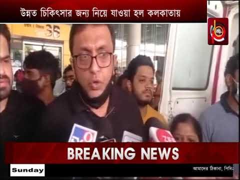 Download আহত তৃনমূল নেতা Mamun Khan কে উন্নত চিকিৎসার জন্য নিয়ে যাওয়া হল কলকাতায় এসএসকেএম হাসপাতালে