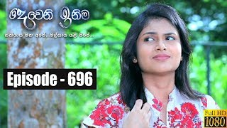 Deweni Inima | Episode 696 08th October 2019 Thumbnail