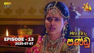 Maha Viru Pandu   Episode 13   2020-07-07 Thumbnail