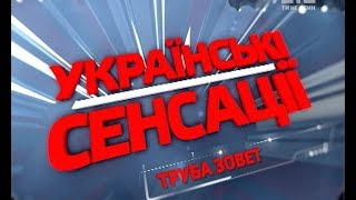 Українські сенсації. Труба кличе