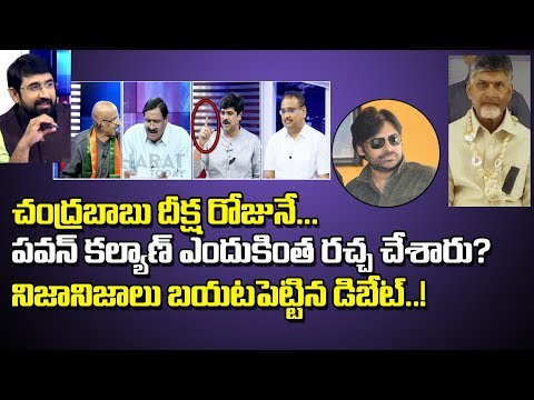 Tome To Ask | Pawan Kalyan Tweet Vs Chandrababu Deeksha | Bharat Today