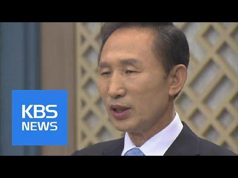 Lee Myung-bak Investigation   KBS뉴스   KBS NEWS
