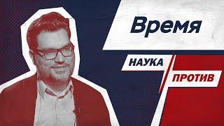 Денис Алышев против мифов о времени // Наука против