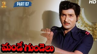 Mande Gundelu Telugu Movie Full HD Part 7/12 | Sobhan Babu | Krishna | Latest Telugu Movies