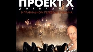 Проект X  Дорвались   Русский трейлер