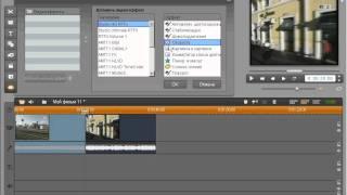 Изменение скорости клипа в Pinnacle Studio (25/47)