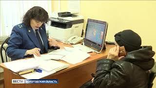 В Вологде оштрафовали директора областного бюро кадастровой оценки и технической инвентаризации