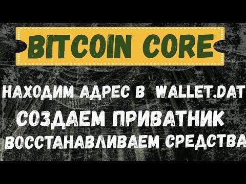 Как создать приватник в Bitcoin Core / Как восстановить кошелек / ищем адрес в wallet.dat