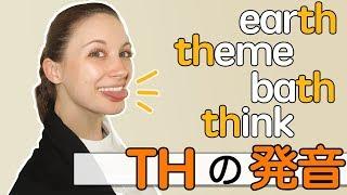 ちょっとしたコツでマスターできる!「Th」の発音、完全版!《サマー先生の英語発音講座#22》