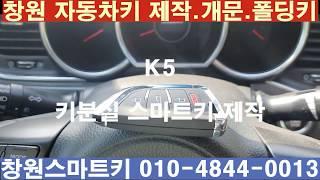 13년 k5 키분실 스마트키제작 창원 성주동 창원스마트…