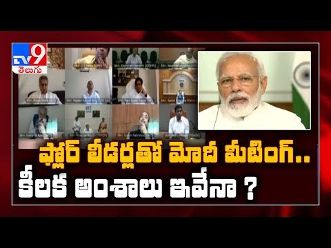 PM Modi Interacts With Floor Leaders Via Video Conferencing - TV9