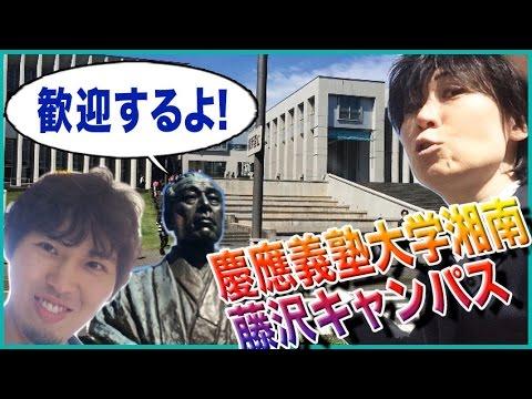秋祭CM 慶應義塾大学湘南藤沢キャンパス秋祭posted by apascidept