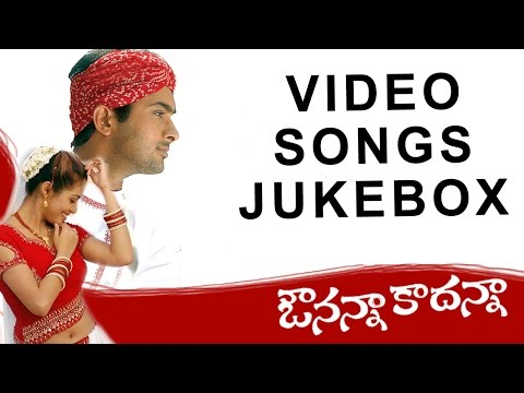 Avunanna Kadanna Video Songs Jukebox || Uday Kiran, Sadha