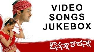Avunanna Kadanna Video Songs Jukebox || Uday Kiran, Sadha