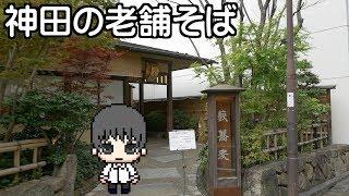 【蕎麦】神田の老舗そばを食べてみた / Authentic Soba in Kanda