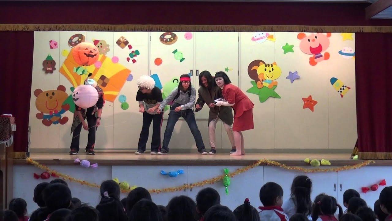 ふじおか幼稚園 ハロウィン 職員出し物 『大きなカブ』 - YouTube