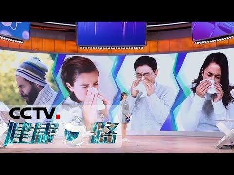 《健康之路》 鼻炎其实有办法:治鼻炎法宝大全!一站式告别鼻堵、鼻痒、流鼻涕 20190508 | CCTV科教