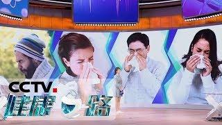 《健康之路》 20190508 鼻炎其实有办法| CCTV科教