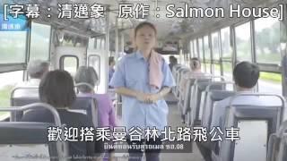 泰国最搞笑的广告之一
