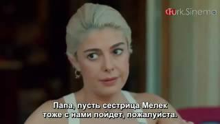 Внутри İçerde 04 рус суб