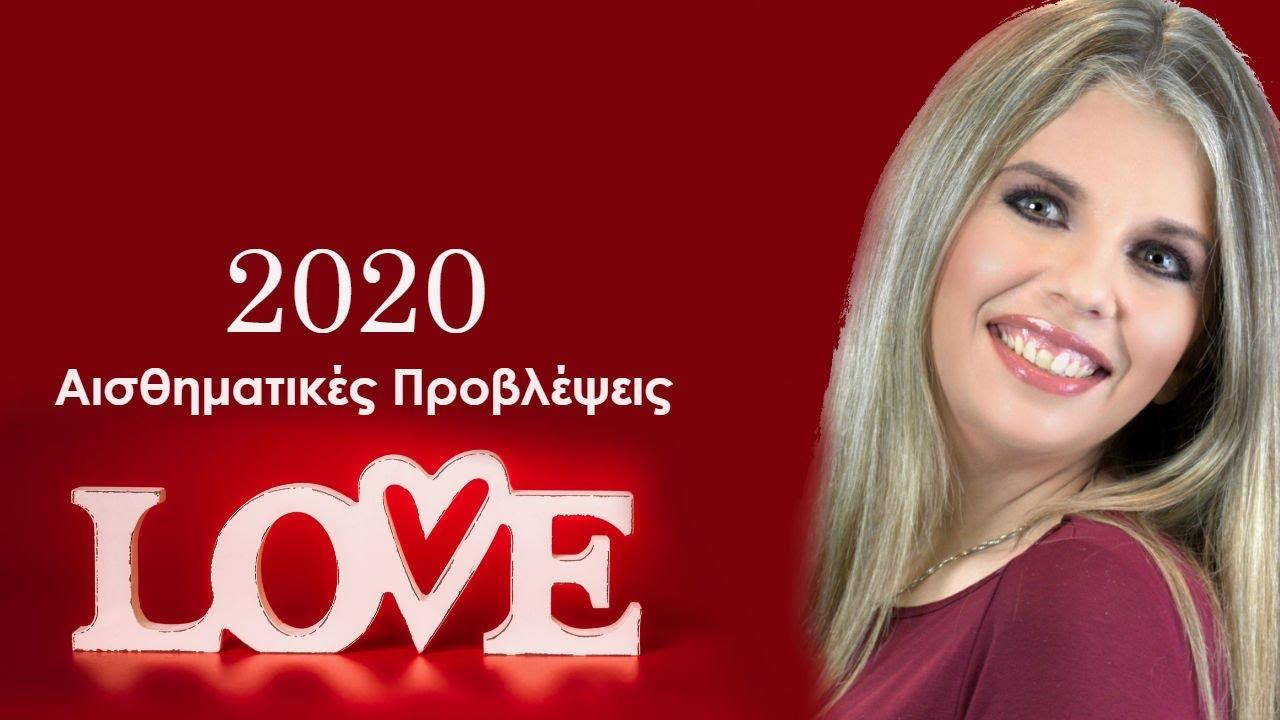 Αποτέλεσμα εικόνας για Ζώδια 2020 Ερωτικές Προβλέψεις από την Αθηνά Βαγενά