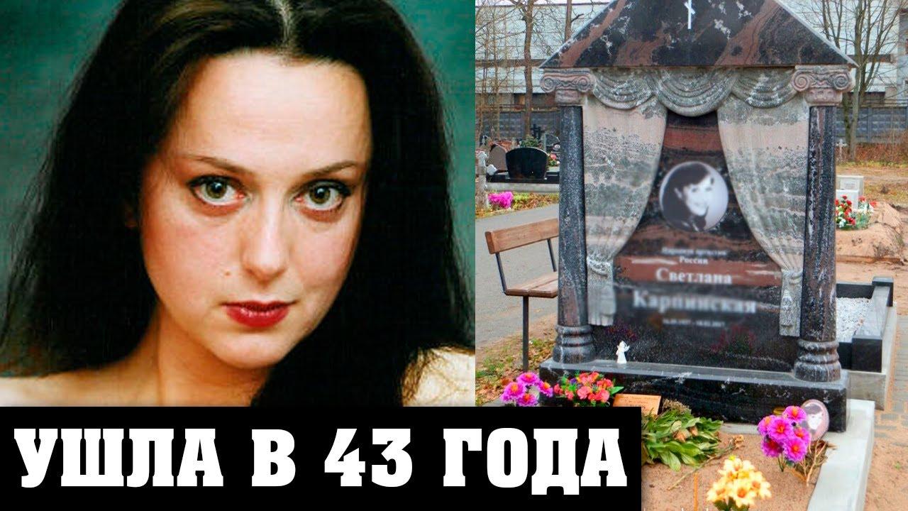 Ей было 43! Она прожила яркую, но короткую жизнь! Трагическая судьба актрисы Светланы Немировской