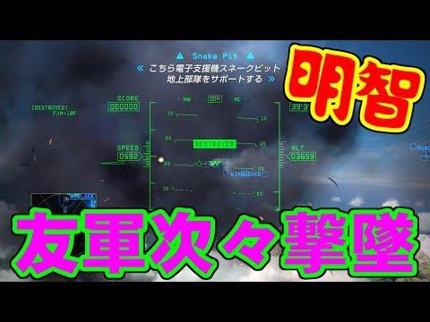 友軍次々撃墜 - バルトロメオ要塞攻略戰 - エースコンバット6