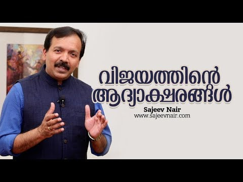 How to become successful in life | Malayalam Motivation | Sajeev Nair
