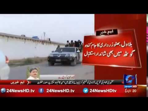 Bilawal Bhutto reaches Jamkhandi Got
