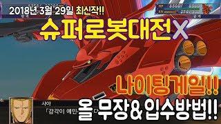 [이구TV] 슈퍼로봇대전X 숨겨진 기체 나이팅게일 올무장 / SUPER ROBOT WARS X NightinGale