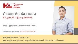 Выступление Андрея Иванова на онлайн встрече Retail ru