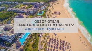 Доминикана Пунта Кана Обзор отеля Hard Rock Hotel Casino 5
