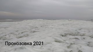 Пронозовка 2021 Зимняя рыбалка на Кременчугском водохранилище