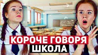 КОРОЧЕ ГОВОРЯ, СЕРИАЛ ШКОЛА (7 серия) ГДЗ. УРОКИ. КАНИКУЛЫ
