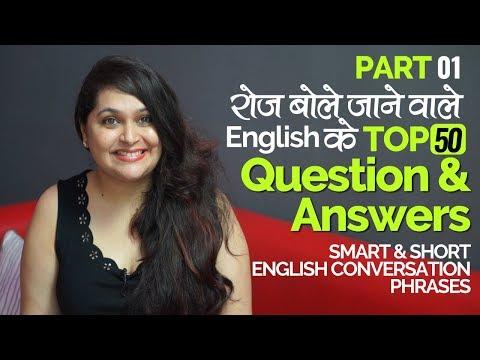 Top 50 रोज़ बोले जाने वाले Smart & Short English Conversation के Question & Answers Phrases