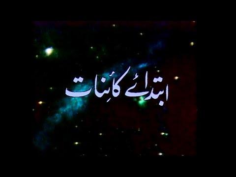 بزمِ کائنات (قسط ایک): ابتدائے کائنات | A documentary by Dr. Pervez Hoodbhoy