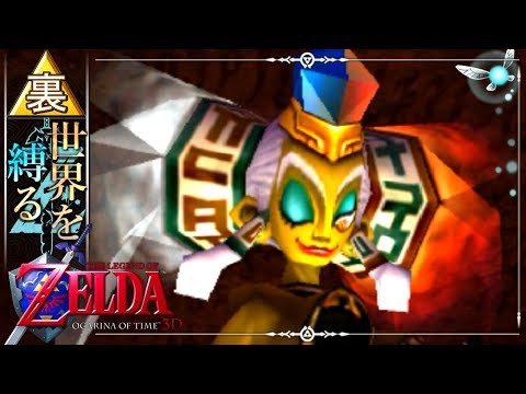 【世界を縛るゼルダの伝説】-時のオカリナ3D- 実況プレイ part35