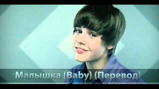 Перевод песни BABY Be Lustin Bieber