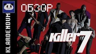 Краткий обзор: killer7 (на ПК)