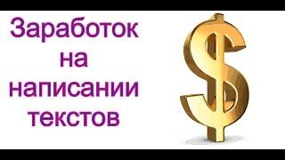 Как заработать на сайте Адвего. Пошаговая инструкция по работе на Advego.ru