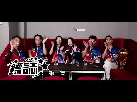 《鏢誌》第一集:Soft Darts World Cup 2016 冠軍 - 香港代表隊 訪問