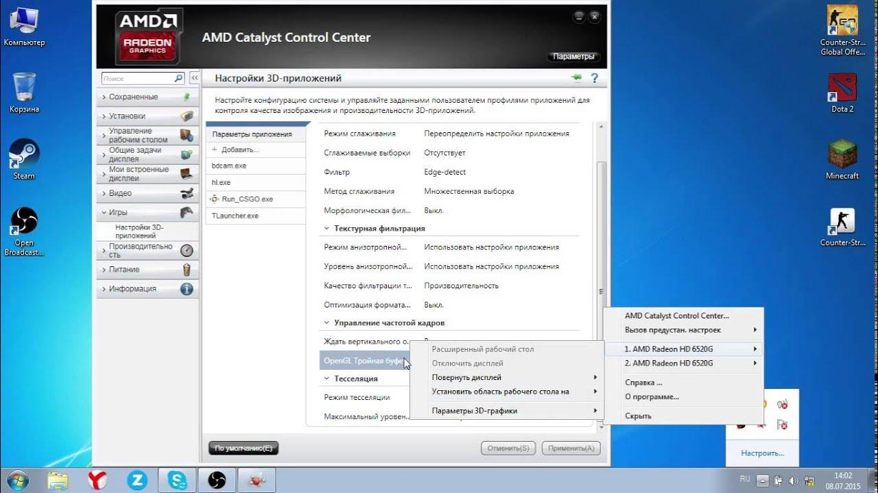 Amd Catalyst Control Center Настройка для игр