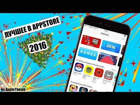 Лучшие игры и приложения за 2016 год!