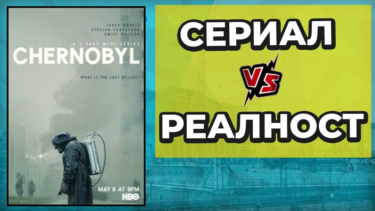 ЧЕРНОБИЛ - СЕРИАЛЪТ vs ИСТОРИЧЕСКИТЕ ФАКТИ