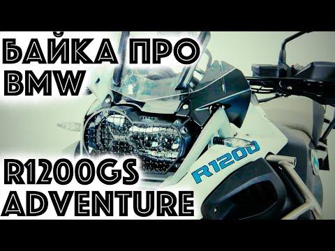 Обзор BMW R 1200 GS Adventure. Байка про Гуся