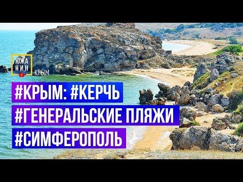 #Крым: #Керчь #ГенеральскиеПляжи #Симферополь